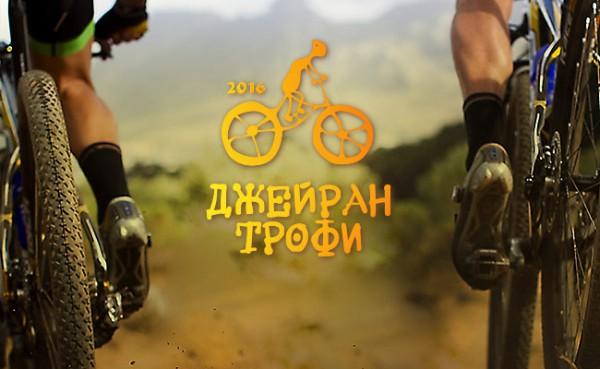 «Джейран-Трофи 2016»