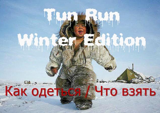 Tun Run Winter Edition / Как одеться и что взять.