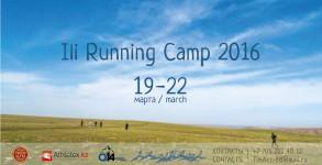 Ili_running_camp-03
