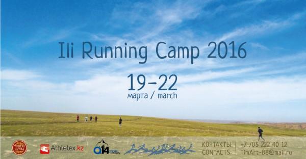 Ili Running Camp '16