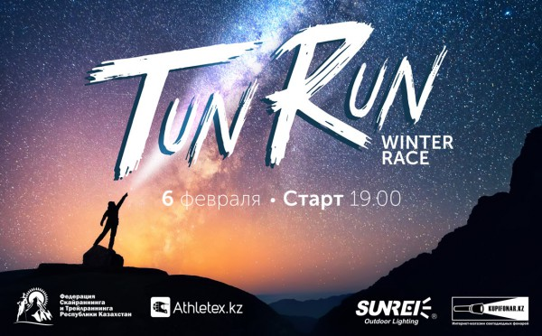 Ночной забег «TUN RUN 2016»