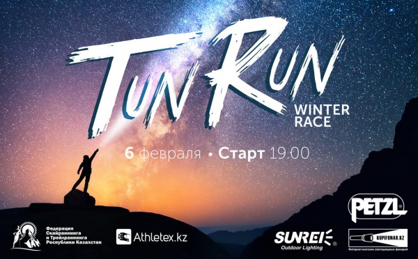 Результаты TUN RUN 2016. Winter Race