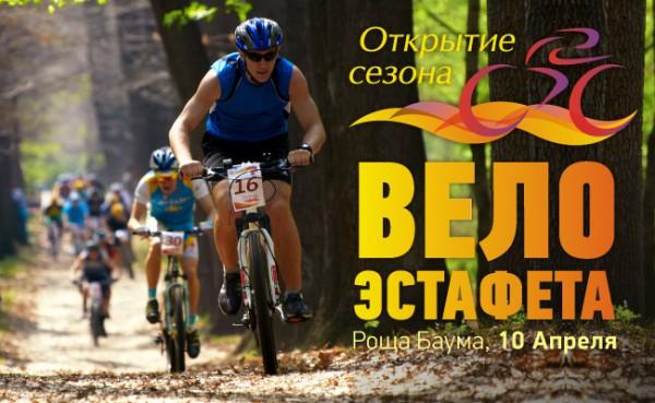 Положение о проведении эстафеты «Открытие сезона 2016»