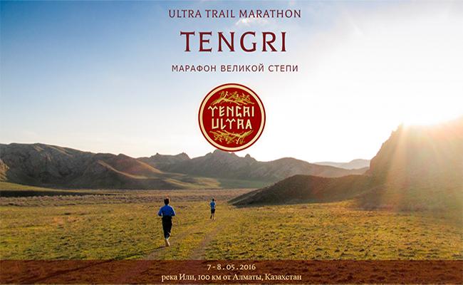 Марафон / Marathon KazGeo Tengri Ultra Trail 2016, 7-8 мая