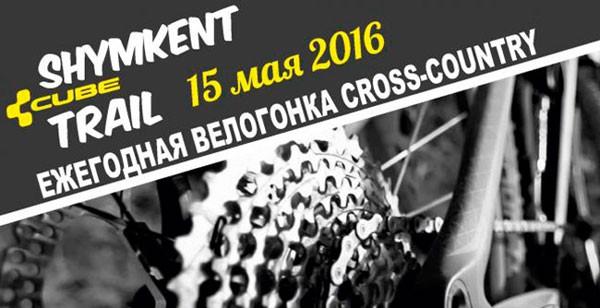 SHYMKENT CUBE Trail 2016, 15 мая