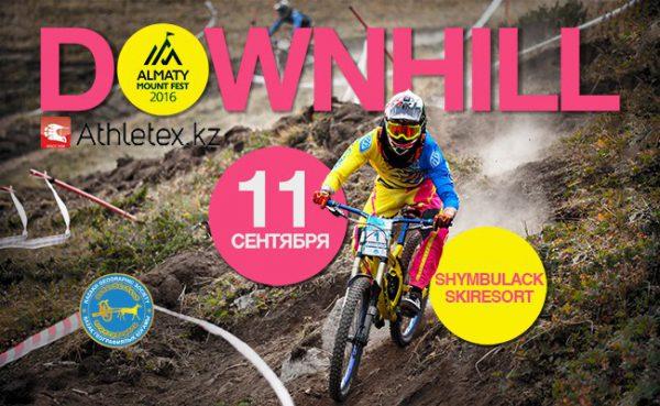 Соревнования DownHill на ГК Шымбулак 10-11 августа