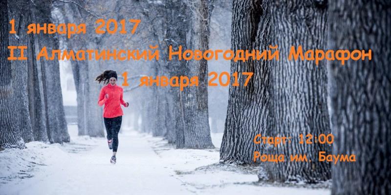 II Алматинский Новогодний Марафон