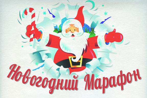 Финишные протоколы II Алматинского Новогоднего Марафона