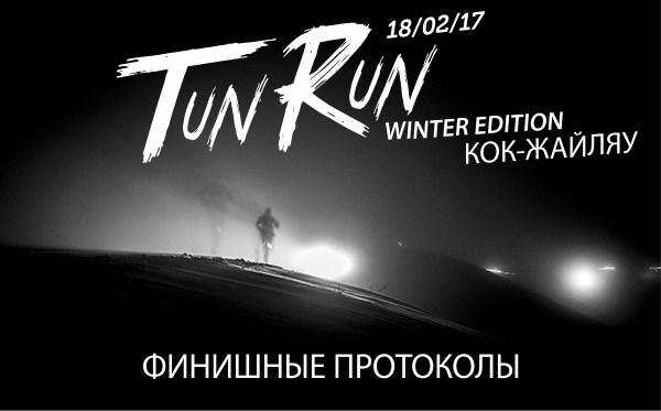 Финишный протокол TunRun 2017. Winter Edition