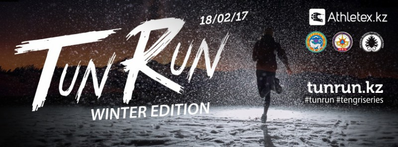 Зимний ночной забег TunRun 2017