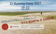 Что взять на Ili Running Camp