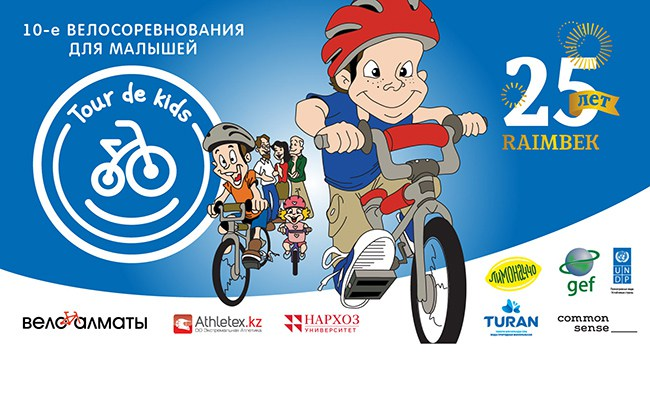 X детские велосоревнования «Tour de Kids» 11 ИЮНЯ