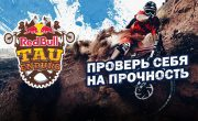 Red Bull Tau Enduro Almaty 30 июля