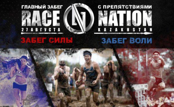 RACE NATION Гонка с препятствиями 27 августа