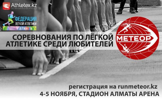 Легкоатлетические соревнования, 4-5 НОЯБРЯ
