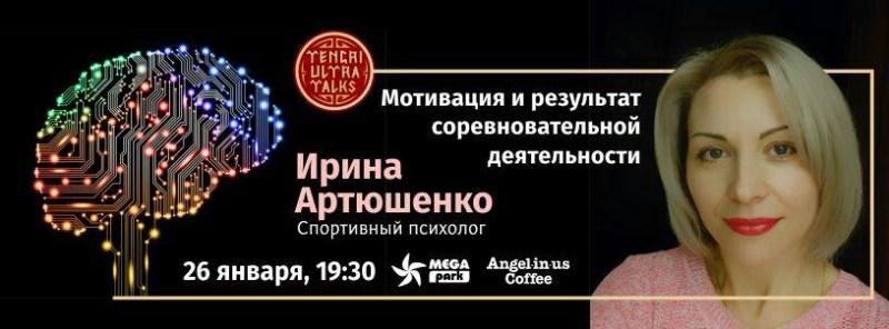 """Tengri Ultra Talks #3 """"Мотивация и результат в соревнованиях"""""""