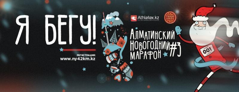Финишный протокол Алматинского Новогоднего Марафона 2018