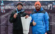 3 часа и 1 минута — лучший результат III Алматинского новогоднего марафона