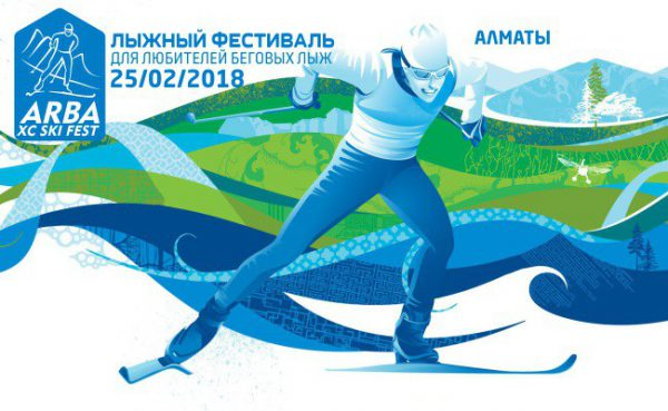 Arba Ski Festival — 25 февраля