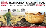 Home Credit Kazygurt Trail 2018