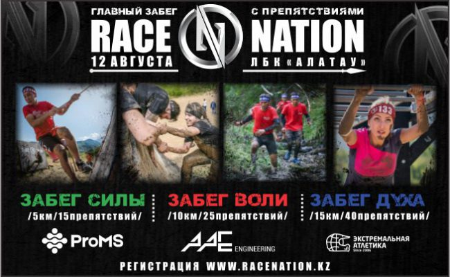 Race Nation Kazakhstan 2018