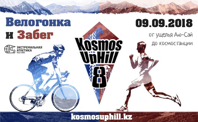 Kosmos UpHill -  9 сентября