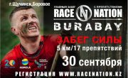 Race Nation Burabay 30 сентября