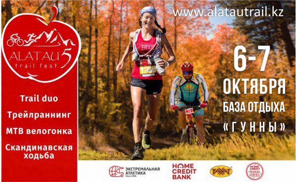 Home Credit Alatau Trail Fest