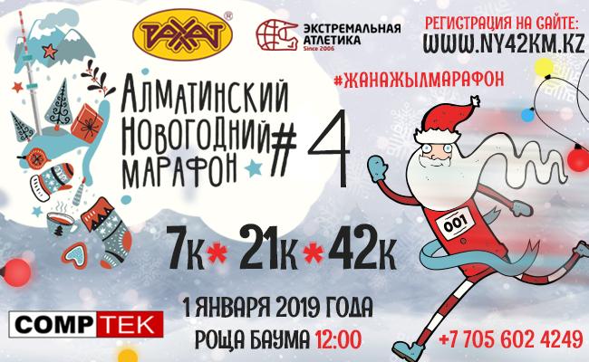 IV Алматинский Новогодний Марафон