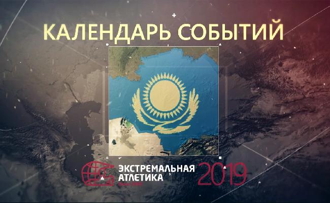 Календарь событий 2019 год
