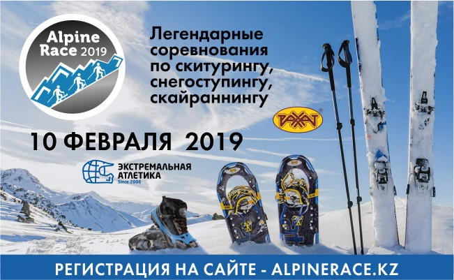 Alpine Race 2019 - 10 ФЕВРАЛЯ