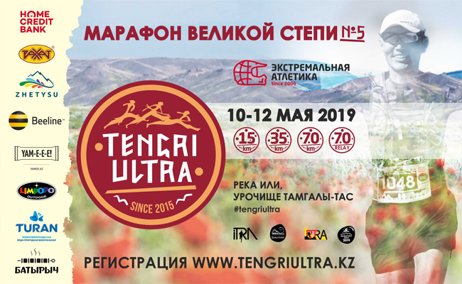 5 Tengri Ultra 2019