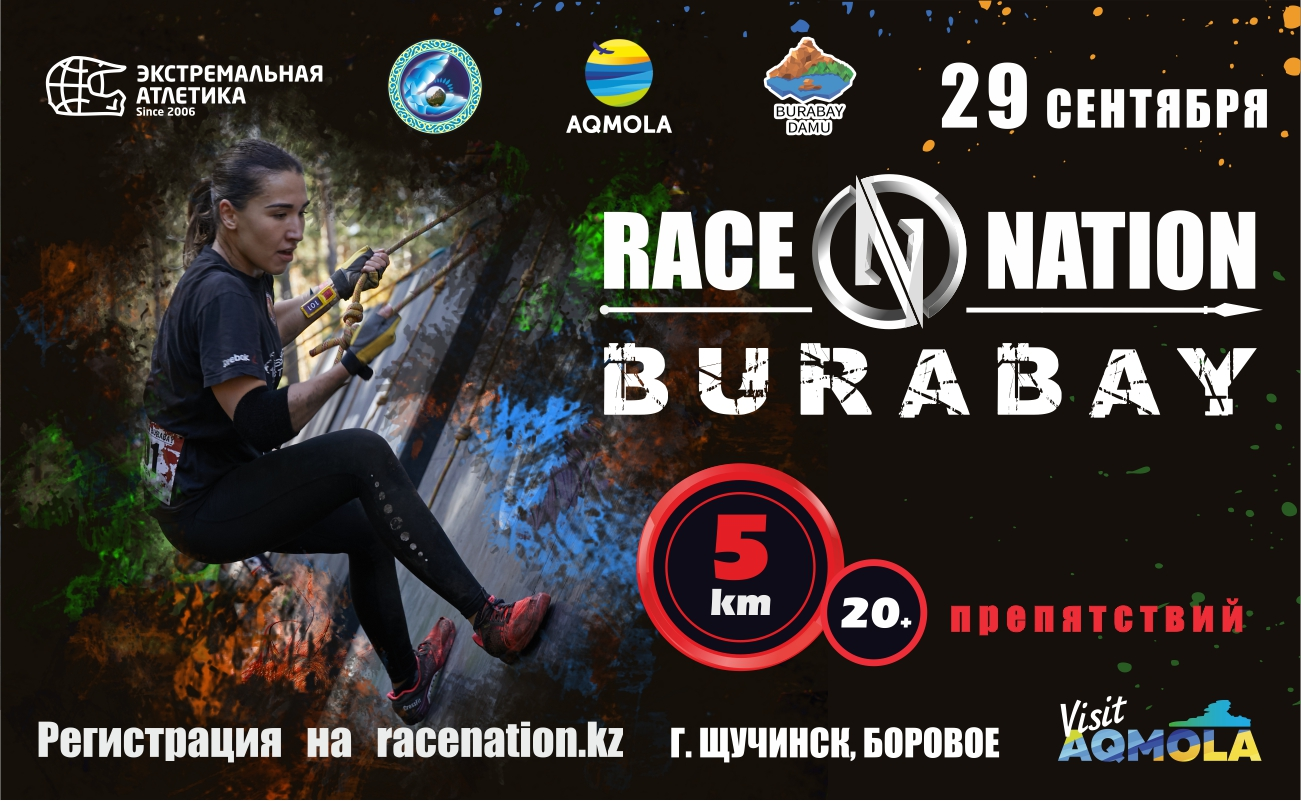 Race Nation Burabay 2019